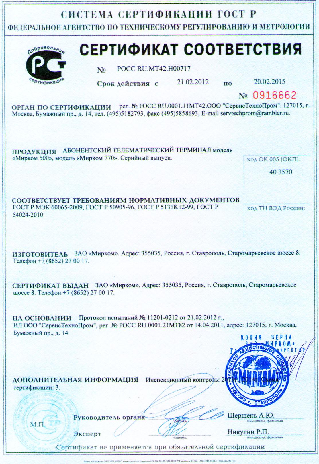 sertificat mircom2